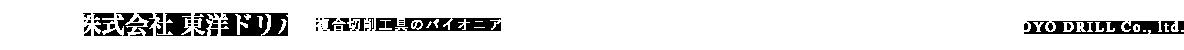 複合切削工具のパイオニア 株式会社東洋ドリル