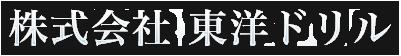 株式会社 東洋ドリル